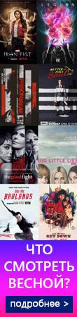 Какие сериалы смотреть Весной 2017?