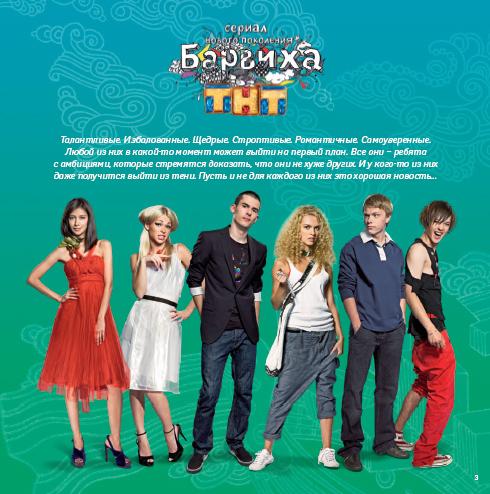 Барвиха (Серия 1-20 из 20) [2009-2010] SATRip