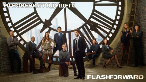 flash_forward