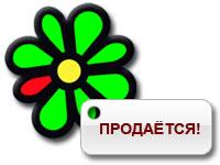 icq-sale