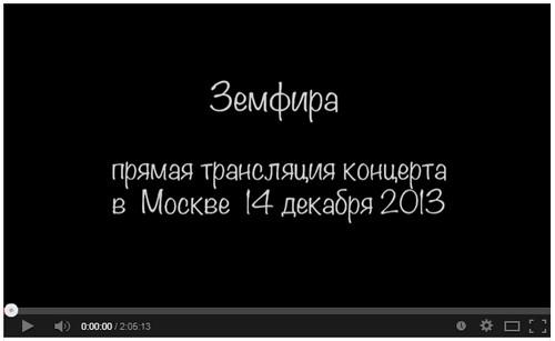 Земфира Концерт