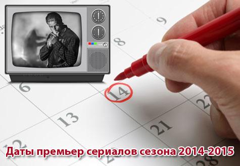 Даты премьер сериалов 2014 - 2015