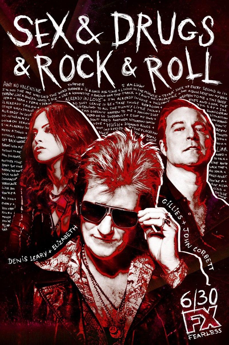 Секс наркотики и рок н ролл 2012